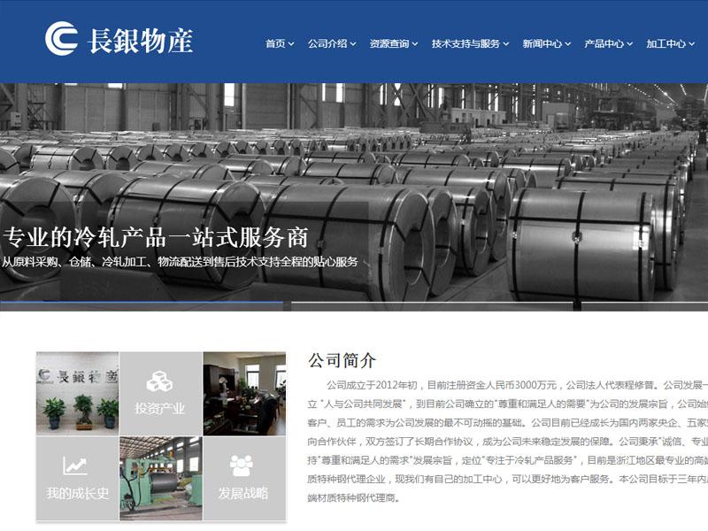 宁波长银物产有限公司官网设