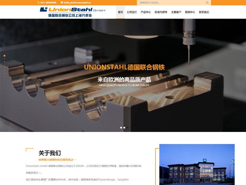德国联合钢铁公司上海代表处
