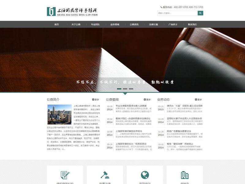 上海公鼎律师事务所网络服务