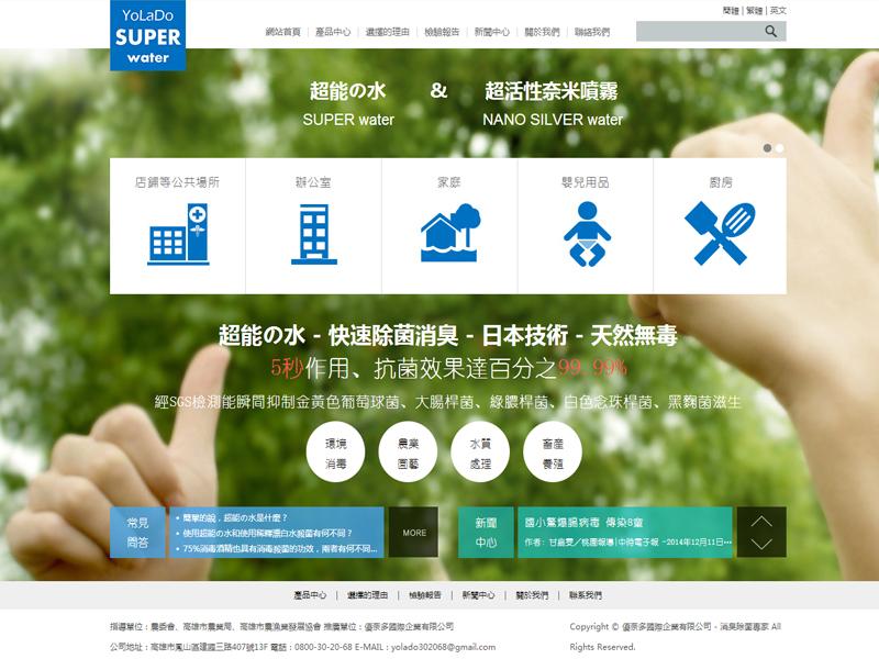 臺灣優奈多國際企業有限公司