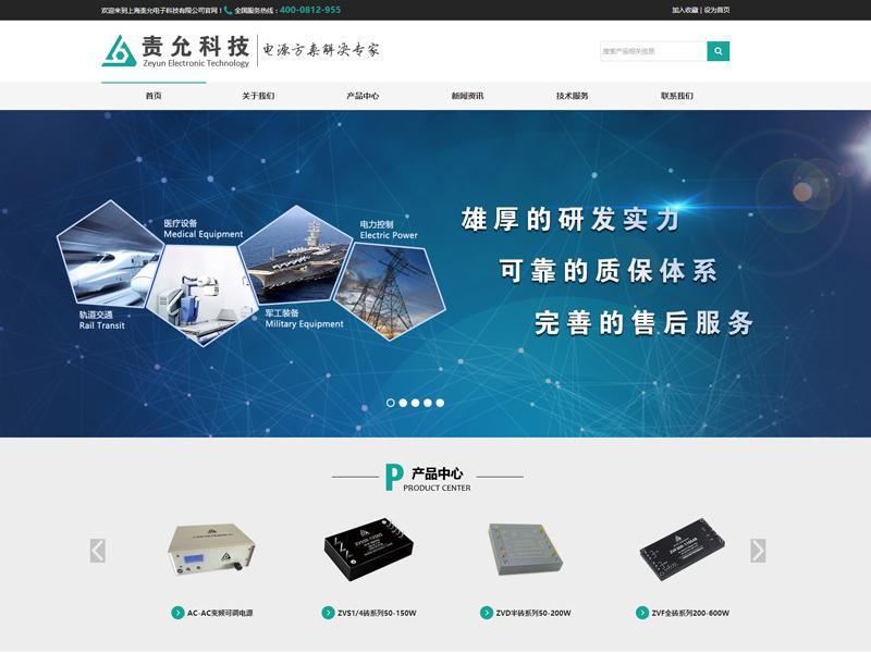 上海责允电子网站建设