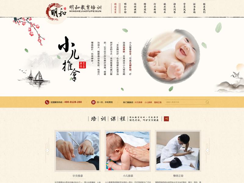 上海明和教育官方网站制作