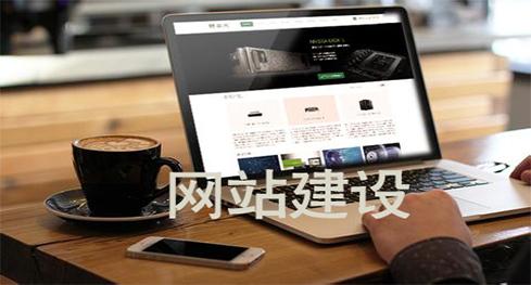 网站设计的基本步骤和方法