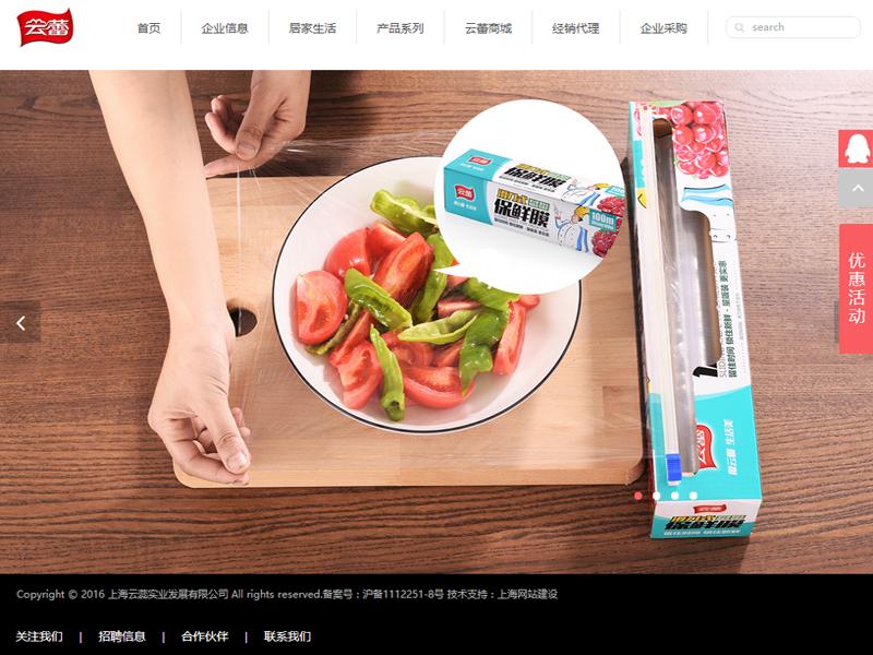 上海云蕊实业有限公司网站建设