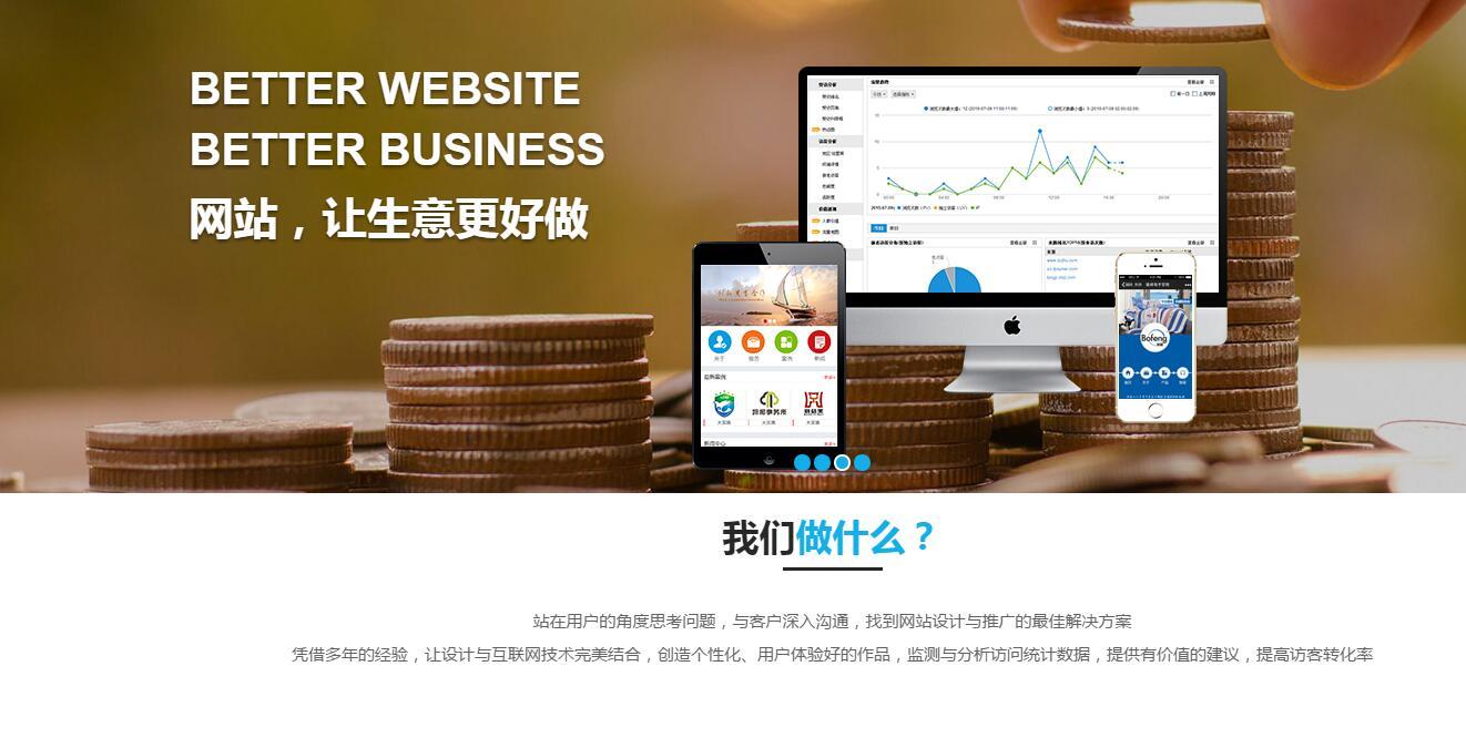 上海网站定制
